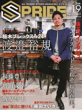 SPRIDE ALL TOCHIGI ATHLETE MAGAZINE vol.19(2018MARCH)