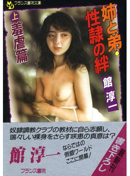 【全1-2セット】姉と弟性隷の絆(フランス書院文庫)