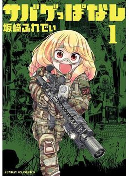 【全1-3セット】サバゲっぱなし(サンデーGXコミックス)