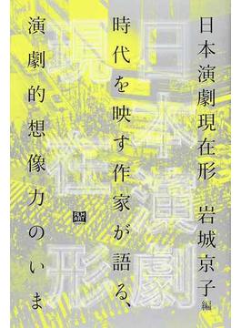 日本演劇現在形 時代を映す作家が語る、演劇的想像力のいま
