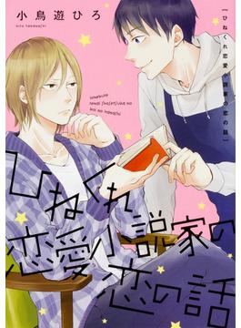 ひねくれ恋愛小説家の恋の話 (B's‐LOVEY COMICS)(B's-LOVEY COMICS)