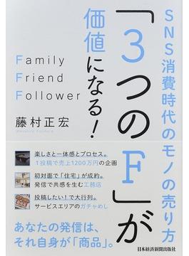 「3つのF」が価値になる! SNS消費時代のモノの売り方 Family Friend Follower