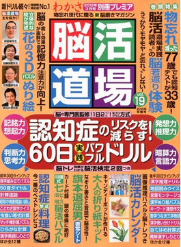 脳活道場 2018年 03月号 [雑誌]