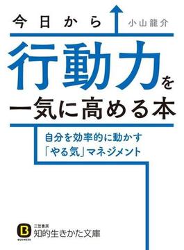 今日から行動力を一気に高める本(知的生きかた文庫)