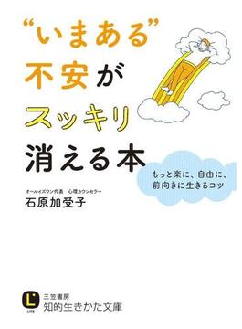 """""""いまある""""不安がスッキリ消える本(知的生きかた文庫)"""