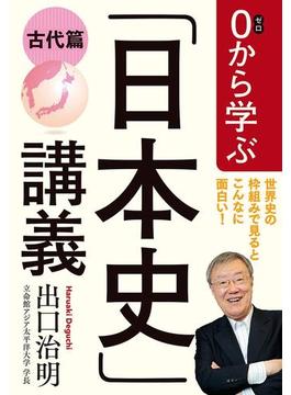 0から学ぶ「日本史」講義 古代篇