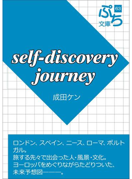 self-discovery journey(ぷち文庫)