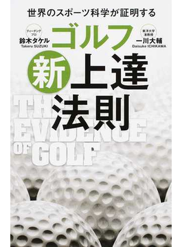 ゴルフ新上達法則 世界のスポーツ科学が証明する
