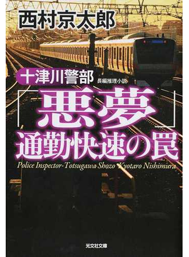 十津川警部「悪夢」通勤快速の罠 長編推理小説(光文社文庫)