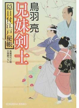 兄妹剣士 文庫書下ろし/長編時代小説(光文社文庫)