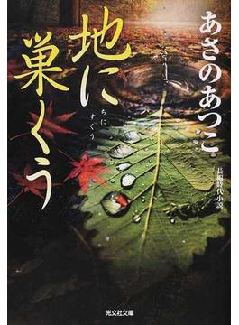 地に巣くう 長編時代小説(光文社文庫)