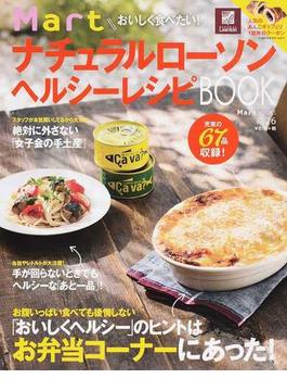 Martおいしく食べたい!ナチュラルローソンヘルシーレシピBOOK