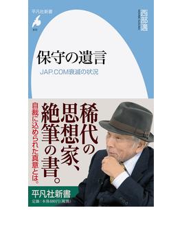 保守の遺言 JAP.COM衰滅の状況(平凡社新書)