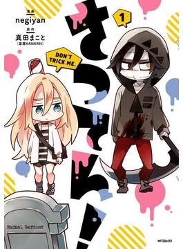 【全1-2セット】さつてん!(MFコミックス ジーンシリーズ)