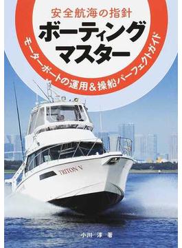 ボーティングマスター 安全航海の指針 モーターボートの運用&操船パーフェクトガイド