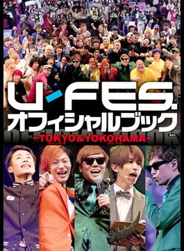 U−FES.オフィシャルブック TOKYO2017.1.28,29&YOKOHAMA2017.11.18