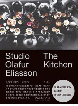 スタジオ・オラファー・エリアソン キッチン