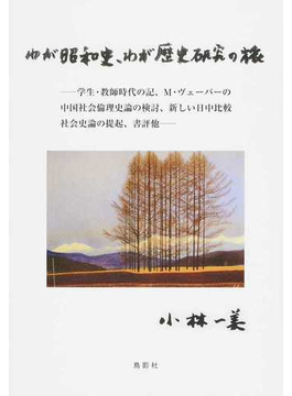 わが昭和史、わが歴史研究の旅 学生・教師時代の記、M・ヴェーバーの中国社会倫理史論の検討、新しい日中比較社会史論の提起、書評他