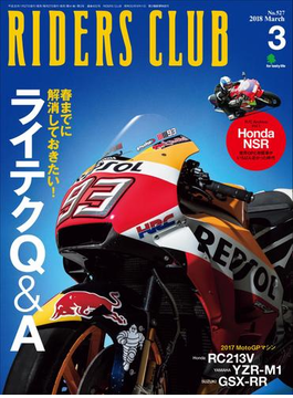 RIDERS CLUB No.527 2018年3月号