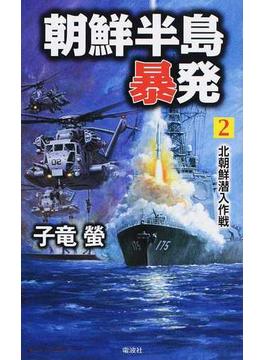 朝鮮半島暴発 2 北朝鮮潜入作戦(ヴィクトリーノベルス)