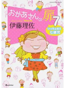 おかあさんの扉 7 (オレンジページムック)(オレンジページムック)