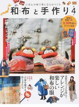 和布と手作り にほんの布で楽しむものづくり 第4号(MUSASHI BOOKS)