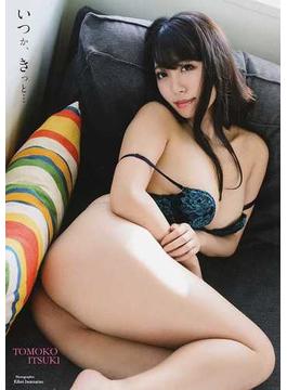 いつか、きっと… 樹智子写真集