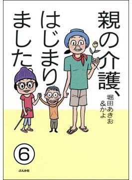 【6-10セット】親の介護、はじまりました。(分冊版)