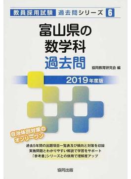 富山県の数学科過去問 2019年度版