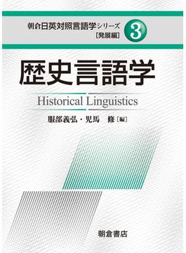 朝倉日英対照言語学シリーズ 発展編3 歴史言語学