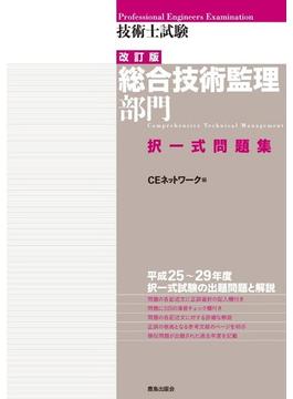 技術士試験総合技術監理部門択一式問題集 改訂版