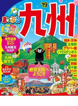 【期間限定価格】まっぷる 九州'19(まっぷる)