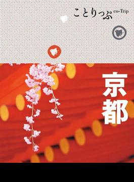 【期間限定価格】ことりっぷ 京都(ことりっぷ)