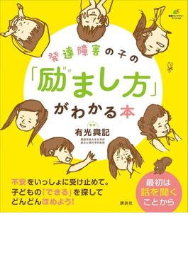 発達障害の子の「励まし方」がわかる本(健康ライブラリー)