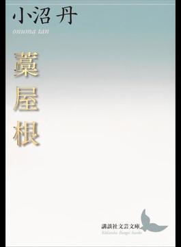 藁屋根(講談社文芸文庫)
