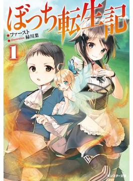 【1-5セット】ぼっち転生記(モンスター文庫)