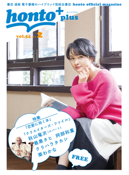 [無料]honto+(ホントプラス)vol.54 2018年2月号