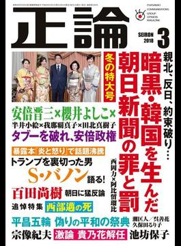 月刊正論2018年3月号(月刊正論)