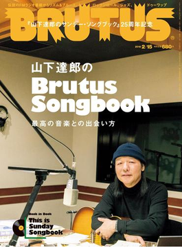 BRUTUS (ブルータス) 2018年 2月15日号 No.863 [山下達郎のBrutus Songbook](BRUTUS)