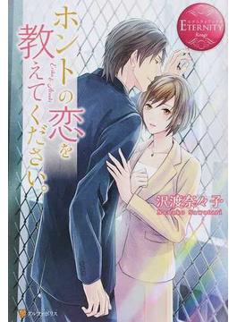 ホントの恋を教えてください。 Erika & Atsuki(エタニティブックス・赤)