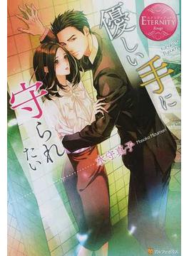優しい手に守られたい Kanako & Ryouichi(エタニティブックス・赤)