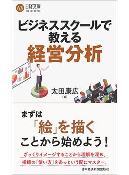 ビジネススクールで教える経営分析(日経文庫)