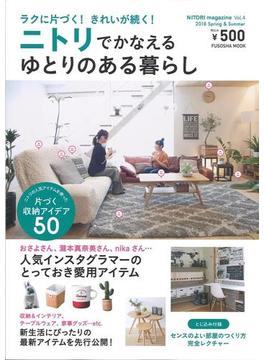NITORI magazine Vol.4(2018Spring & Summer) ラクに片づく!きれいが続く!ニトリでかなえるゆとりのある暮らし