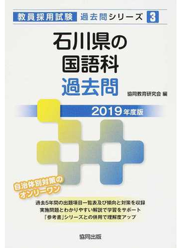 石川県の国語科過去問 2019年度版