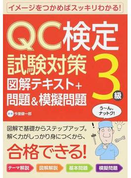 QC検定試験対策3級図解テキスト+問題&模擬問題 すっきりわかる!