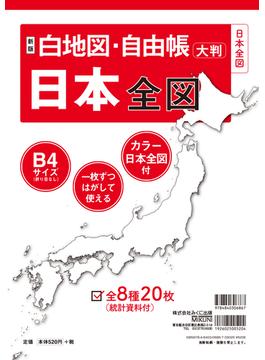 新版 白地図・自由帳 日本全図 B4大判