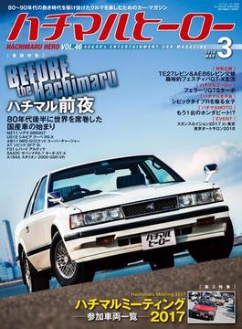 ハチマルヒーロー vol.46