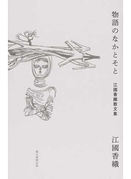 物語のなかとそと 江國香織散文集