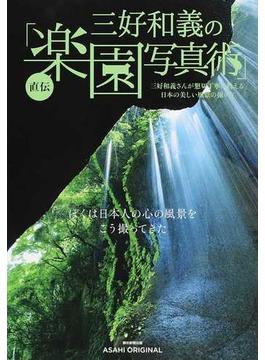 三好和義の直伝「楽園写真術」 三好和義さんが懇切丁寧に教える日本の美しい風景の撮り方(朝日オリジナル)