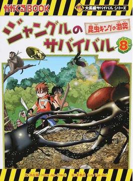 ジャングルのサバイバル 8 生き残り作戦 (かがくるBOOK)